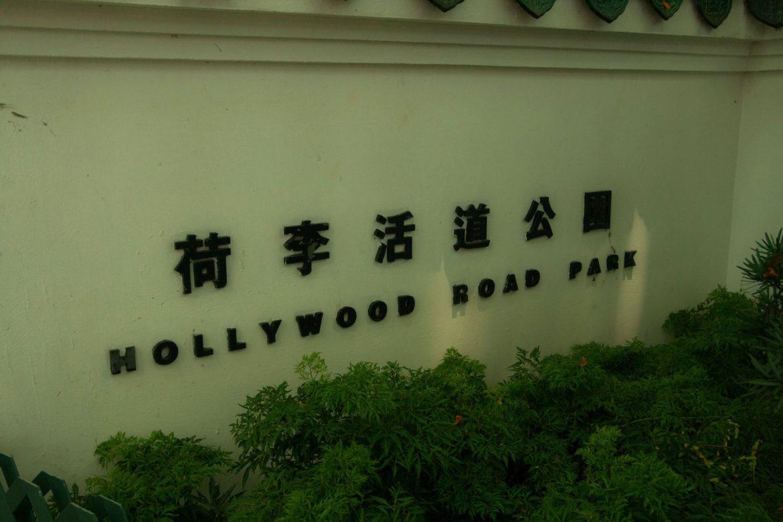 Hollywood Road Park